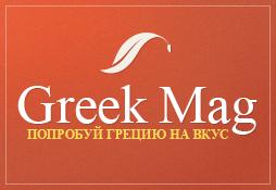 Товары из греции Greek Mag